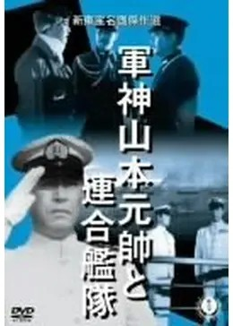 Admiral Yamamoto and the Allied Fleets